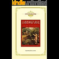 古希腊神话与传说(世界文学名著名译典藏)