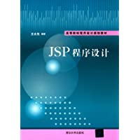 高等院校程序设计规划教材:JSP程序设计