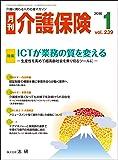 月刊介護保険2016年1月号「ICTが業務の質を変える」―生産性を高めて超高齢社会を乗り切るツールに―