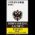 ハプスブルク帝国 (講談社現代新書)