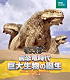 【Amazon.co.jp限定】ウォーキング with モンスター-前恐竜時代 巨大生物の誕生[Blu-ray]