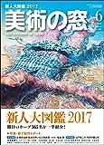 美術の窓 2017年 6 月号 [雑誌]
