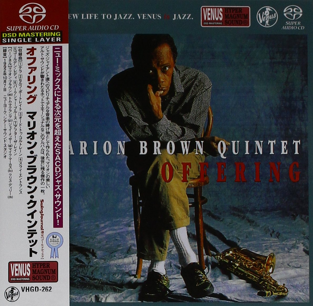 SACD : Marion Brown - Offering (Japanese Mini-Lp Sleeve, Blu-Spec CD, Remastered, Japan - Import)