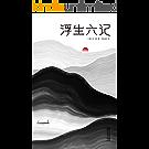 浮生六记(全本全译全注·作家榜插图珍藏版) (作家榜经典文库)