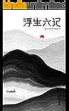 浮生六记(亚马逊图书总榜销量冠军)(作家榜出品) (作家榜经典文库)
