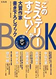 『このミステリーがすごい!』大賞作家 書き下ろしBOOK vol.13