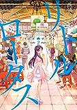 リトル・ロータス 2巻 (LINEコミックス)