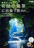 東京から行く! 奇跡の絶景に出会う旅 2017 ウォーカームック
