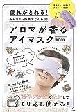疲れがとれる! トルマリン効果でじんわり! アロマが香るアイマスク BOOK (バラエティ)