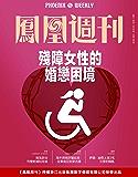 残障女性的婚恋困境  香港凤凰周刊2019年第35期