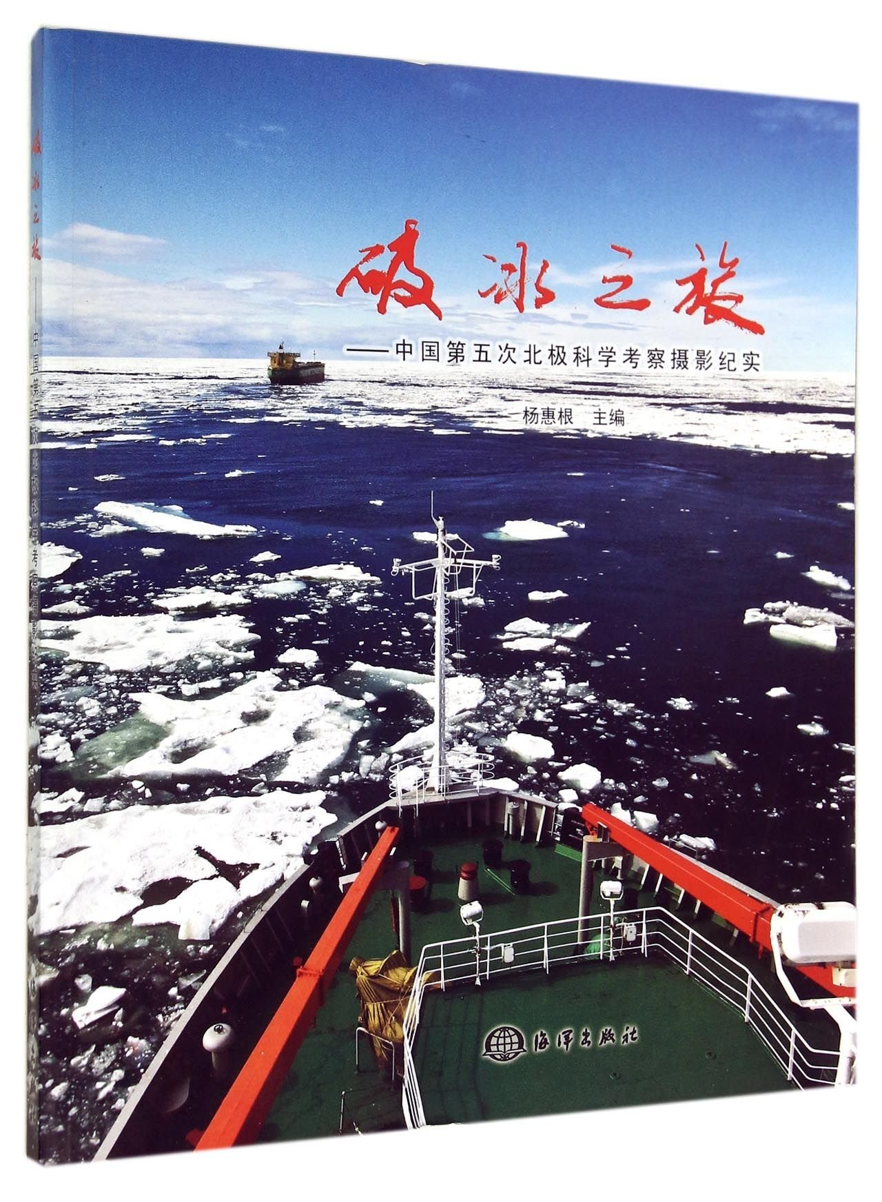 Download Ice-breaking Journey: Photography Records of The Fifth Scientific Expedition into Arctic PDF
