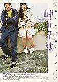岬の兄妹 [Blu-ray]