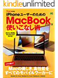 iPhoneユーザーのためのMacBookシリーズ使いこなし術[雑誌] flick!特別編集