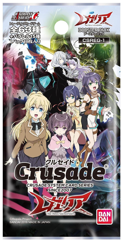 Crusade Regalia The Three Sacred Stars (CSREG-1) (BOX)