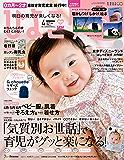 ひよこクラブ 2019年 04月号 [雑誌]
