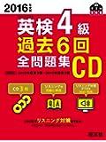 2016年度版 英検4級 過去6回全問題集CD (旺文社英検書)