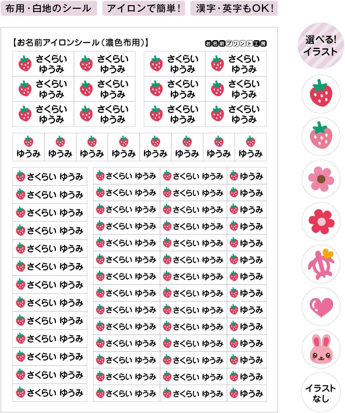 Amazon.co.jp: かわいい!お名前アイロンシール【濃色布用】女の子75 ...
