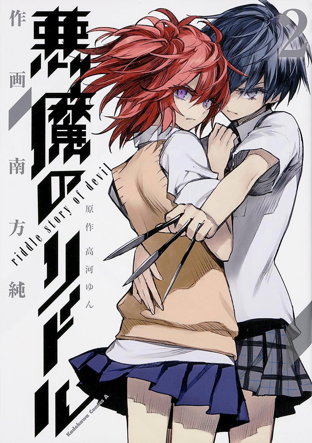 Download Akuma no Riddle [Devil Riddle] - Vol.2 (Kadokawa Comics Ace) Manga PDF