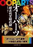 オーパーツ 超古代文明の謎 (二見レインボー文庫)