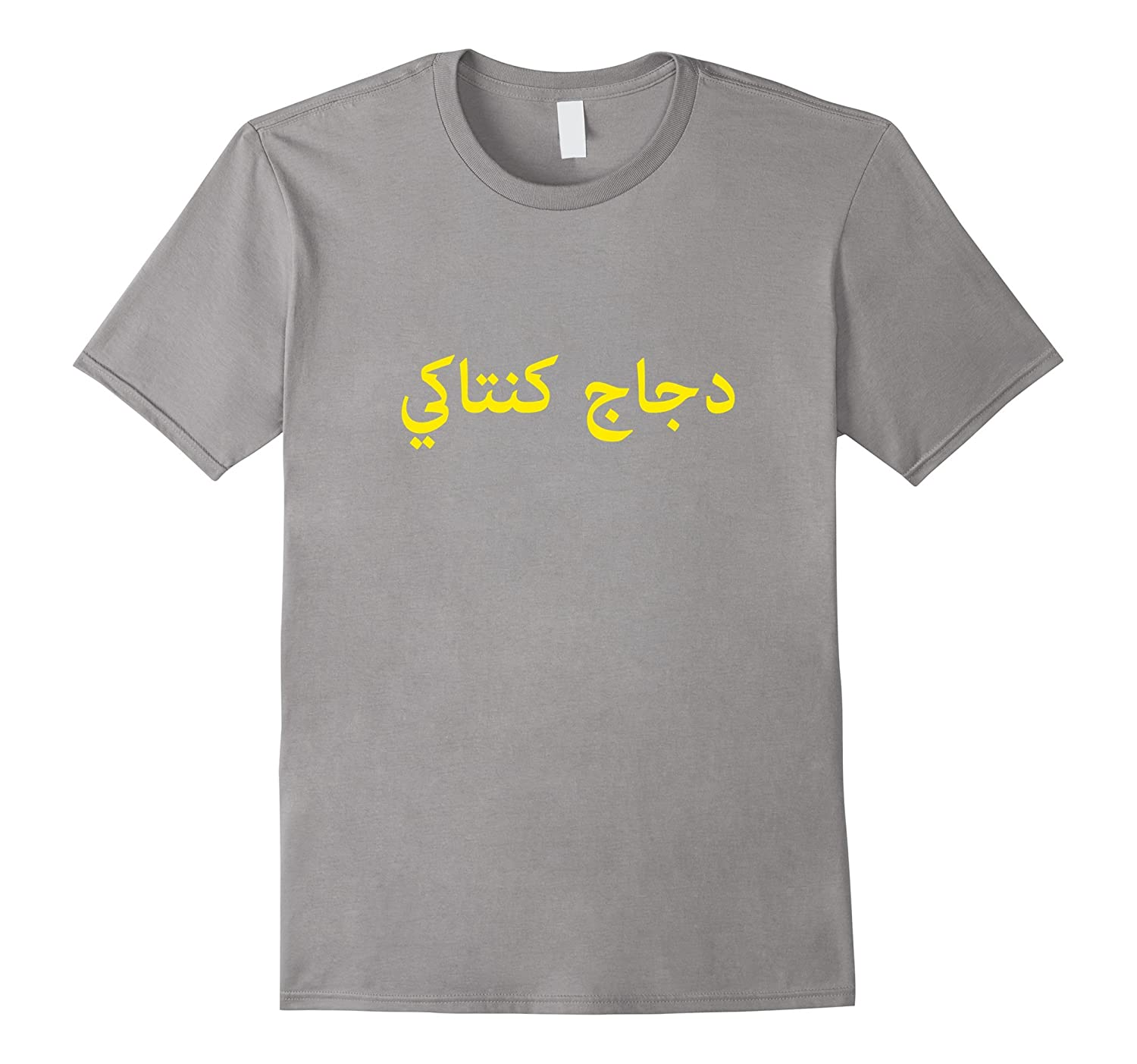 Arabic funny language islamic words to scare pun t shirt xacutara arabic funny language islamic words to scare pun t shirt publicscrutiny Image collections