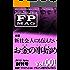 ファイナンシャル・プランナー・マガジン Vol.001(2013年春号) FPMAG