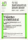 年報知的財産法2018-2019