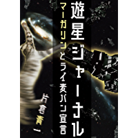Planets Journal 02 The declaration of margarine and rye bread (Aofude Shobo) (Japanese Edition)
