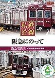 私鉄沿線 阪急 にのって 2 SED-2104 [DVD]