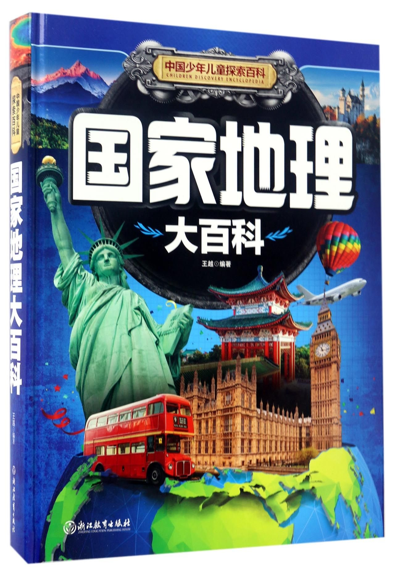 National Geographic Encyclopedia(Hardcover) (Chinese Edition) PDF