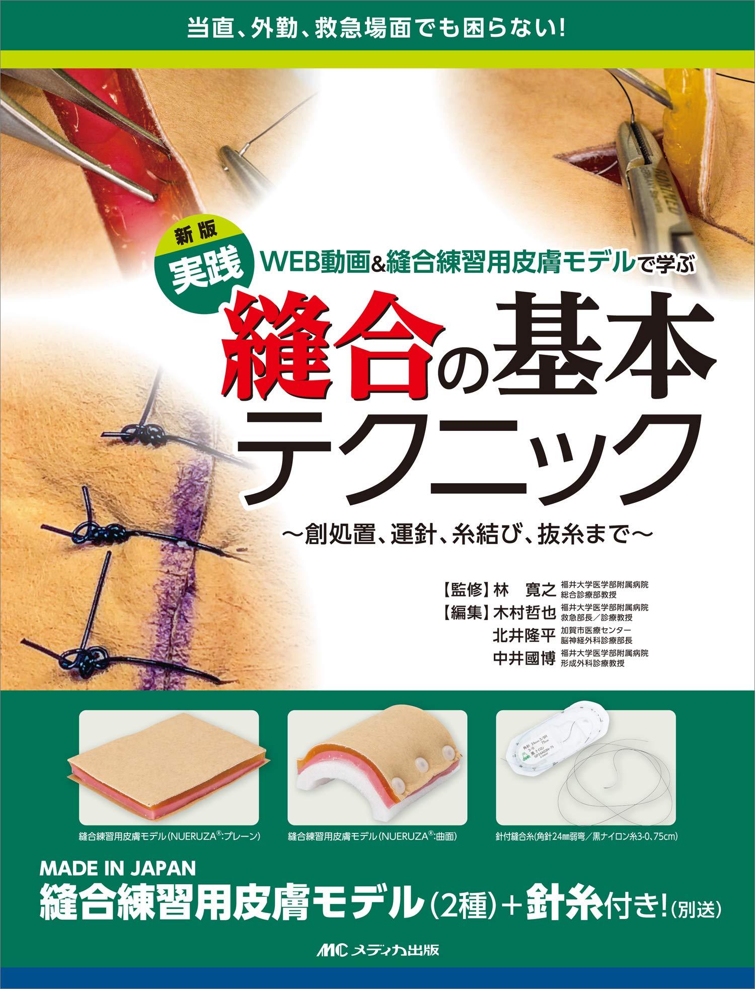 大学 医学部 附属 病院 福井
