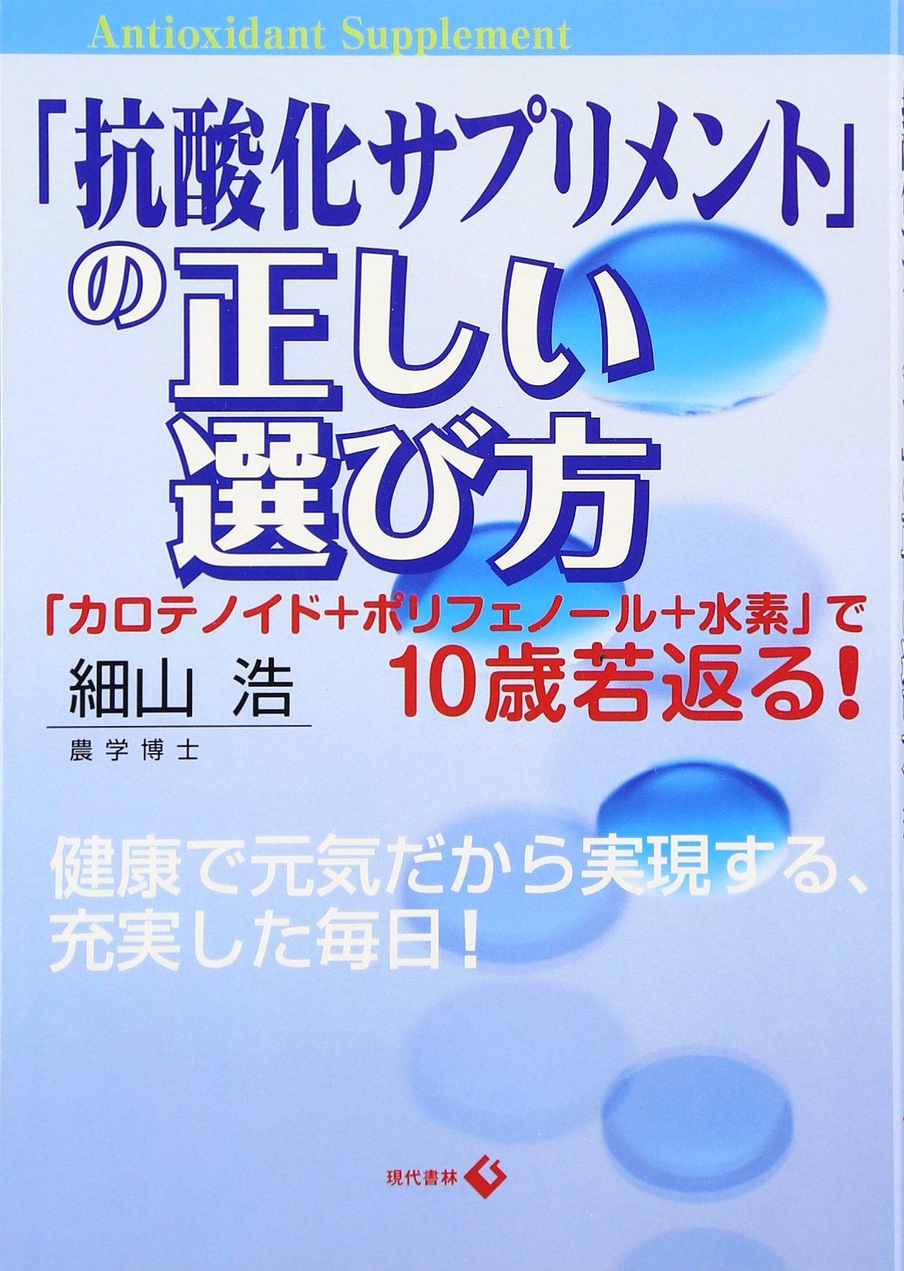 Read Online Kosanka sapurimento no tadashii erabikata : Karotenoido porifuenoru suiso de 10sai wakagaeru. pdf
