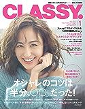 CLASSY.(クラッシィ) 2019年 1月号 [雑誌]