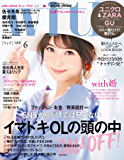with (ウィズ) 2018年 6月号 [雑誌]