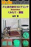 汗と涙の激安 3D プリンタ Printrbot くみたて・調整