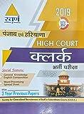 Punjab & Haryana High Court Clerk Exam Guide ( Hindi ) 2019
