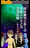 坂本廣志と多くの宇宙人たちとの交流体験 第十六巻