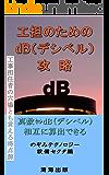 工担のためのdB(デシベル)攻略[第2版]: 工事担任者の穴場とも言える得点源 (のぞテクbooks)