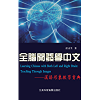 Learning Chinese with Both Left and Right Brain. 全腦開發學中文: 漢語形象教學寶典 :  (Traditional Chinese Format 繁體) (English Edition)