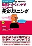 攻略! 英語リスニング 徹底シャドウイングでマスター!  長文リスニング (NHK CDブック)