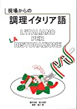 現場からの調理イタリア語