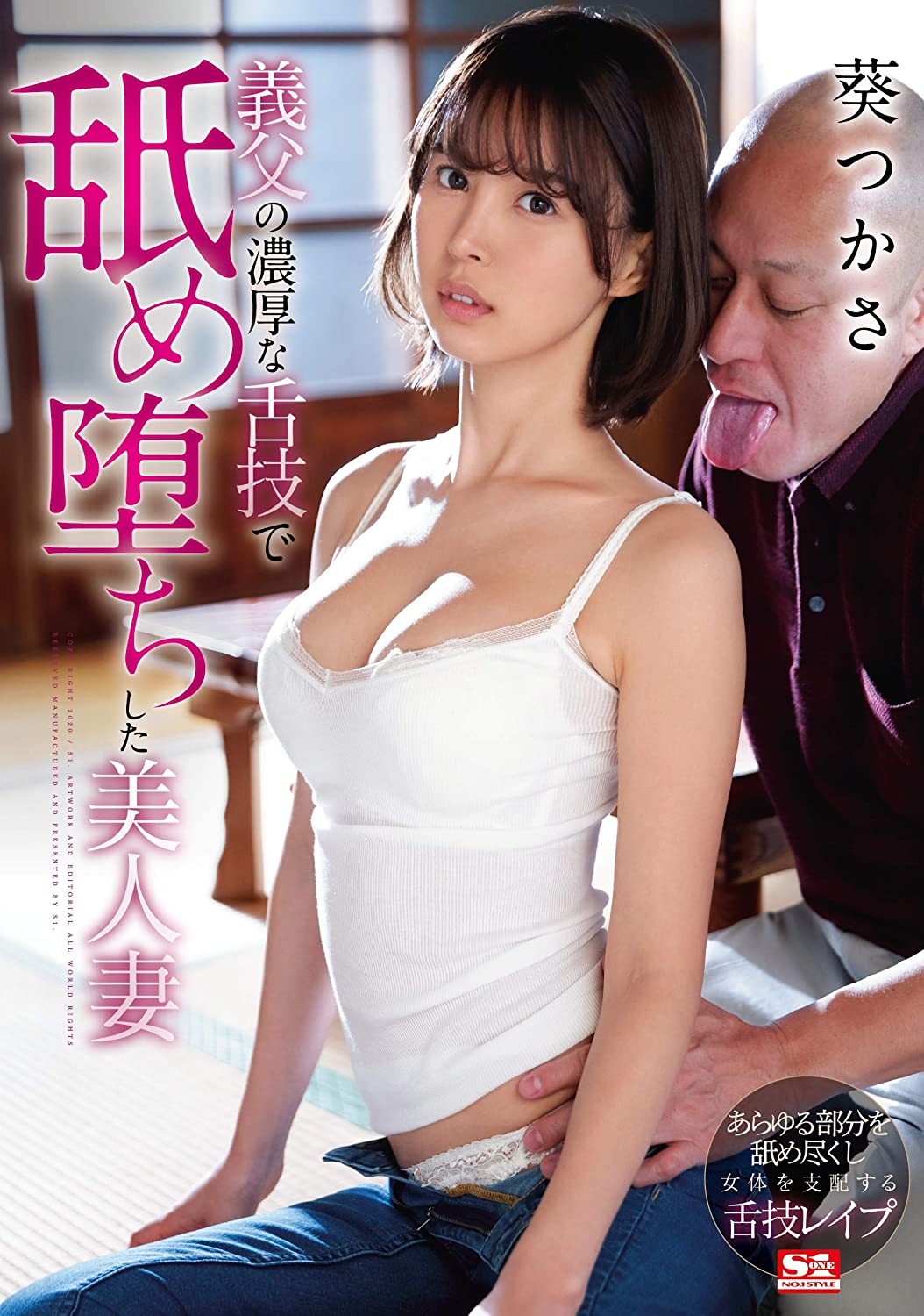 [SSNI-781] Beautiful Married Woman Fallen To The Pleasures Of Her Father-In-Law's SK**lful Tongue Work Tsukasa Aoi