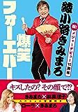 綾小路きみまろ 爆笑フォーエバー (文春e-book)