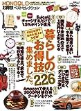 【お得技シリーズ084】MONOQLOお得技ベストセレクション (晋遊舎ムック)