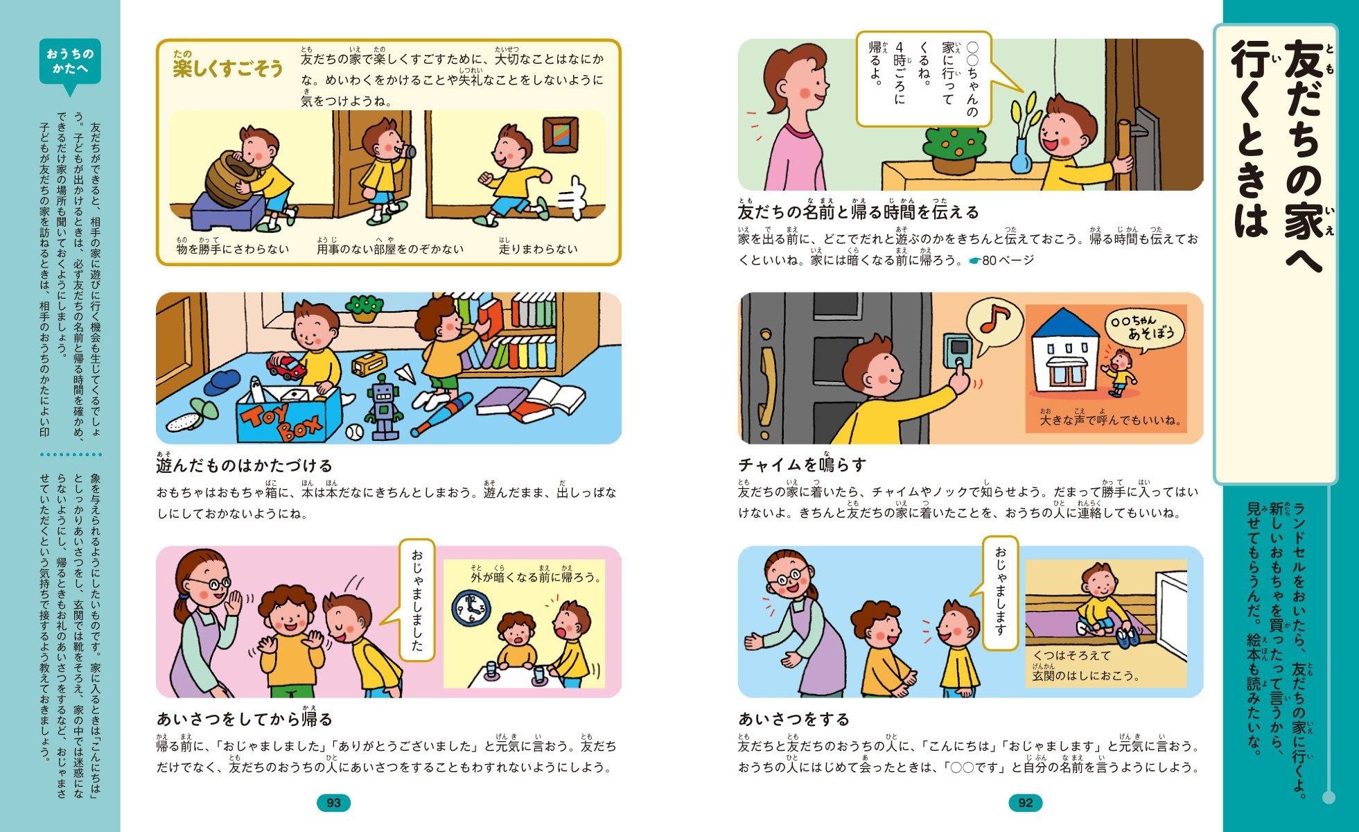 Kodomo Mana To Keigo Ejiten Mariko Sugahara Hiroshi Kabaya Sanseido Shoten Henshujo 9784385143095 Amazon Books