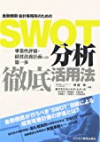 金融機関・会計事務所のためのSWOT分析徹底活用法―事業性評価・経営改善計画への第一歩
