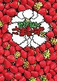 【Amazon.co.jp限定】モヤモヤさまぁ〜ず2 DVD BOX (vol.32 & vol.33) (オリジナルトートバッグ付)
