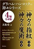 グラハム・ハンコックの神々シリーズ【4冊 合本版】 (角川文庫)
