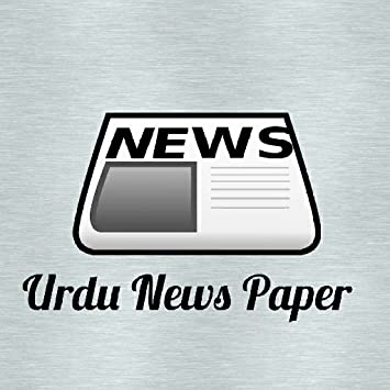 Amazon com: Urdu News Paper: Appstore for Android