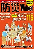 防災Walker (角川SSC)