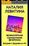 ВЕЛИКОЛЕПНАЯ КОРПОРАТИВНАЯ ВЕЧЕРИНКА: Russian/French edition (Валдаев и Здоровякин t. 4)
